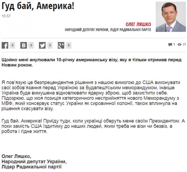 Первый пошел. США вводят персональные санкции против украинских политиков?
