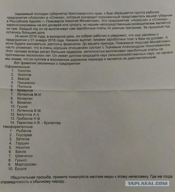 Открытое письмо к губернатору Краснодарского края Кондратьеву