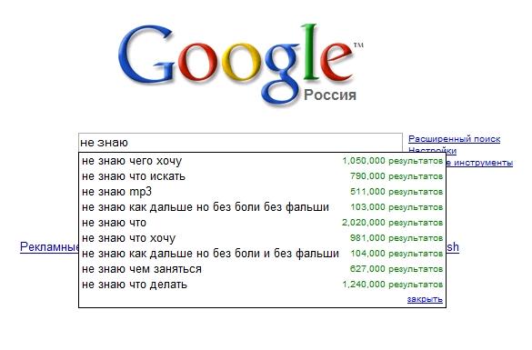 Приколы из Google
