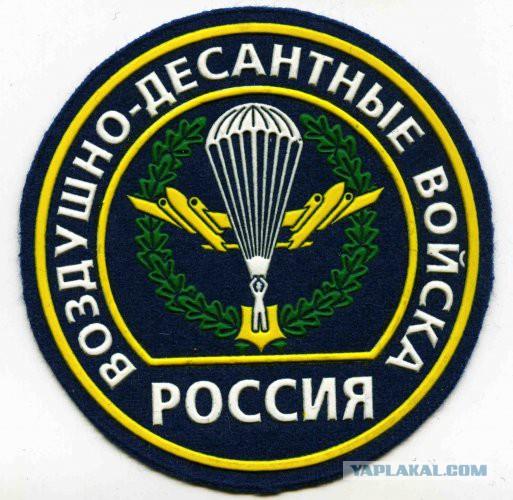 Воздушно-десантные войска России готовы