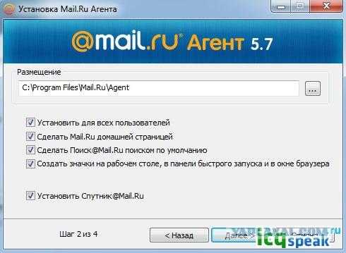 Как сделать mail ru агента
