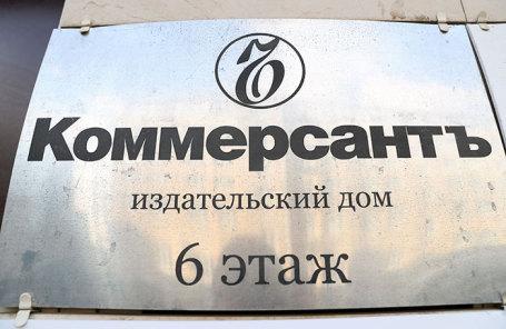Весь отдел политики газеты «Коммерсантъ» увольняется из-за статьи о возможном уходе Матвиенко
