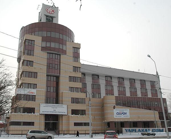 Пенсионный фонд Иркутской области и 999 роз