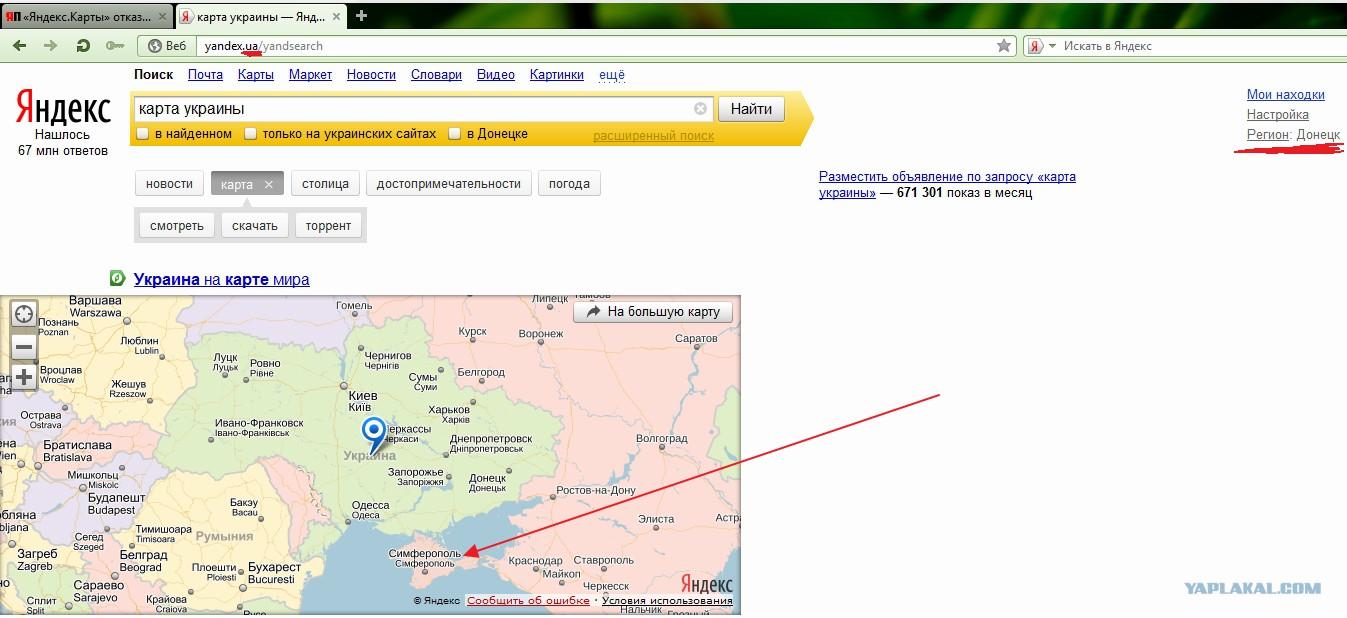 Карты Яндекс Украина На Андроид