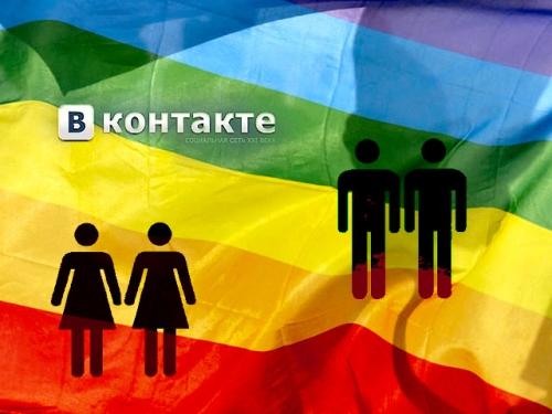 Пидорасы vs Вконтакте