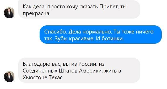 Как американец пытался соблазнить россиянку через Google‐переводчик