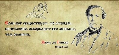 Оскорбление чувств верующих проверят по Конституции РФ