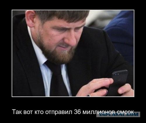 """Кадыров: """"Верните деньги за смски..."""""""