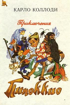 Сказка Алексея Толстого о Буратино – злая пародия на Блока и театр Мейерхольда?