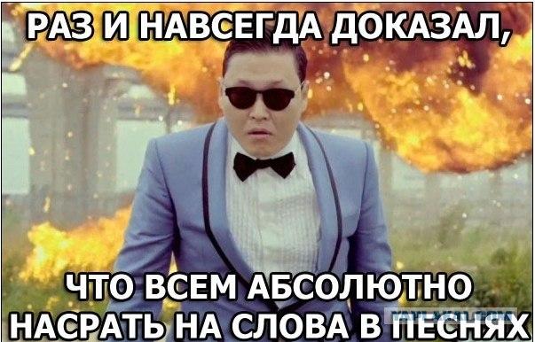 песни опа ганга стайл перевод: