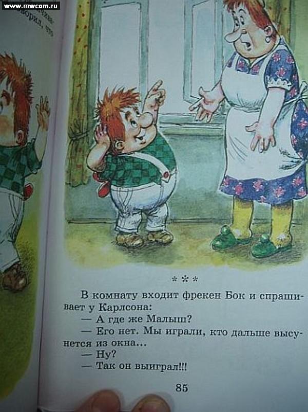 Детские Анекдоты Самые Смешные