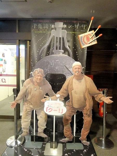 Где-то в Японии...