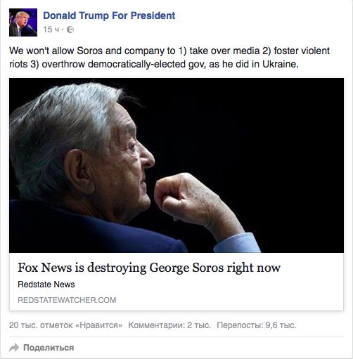 Официальный фейсбук Трампа:
