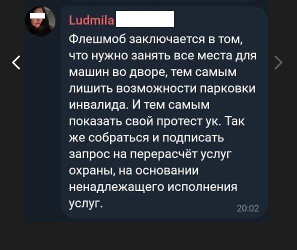 Люди изо всей силы с ума сходят. Екатеринбурге жители дома решили устроить флешмоб против соседа-инвалида из-за парковки