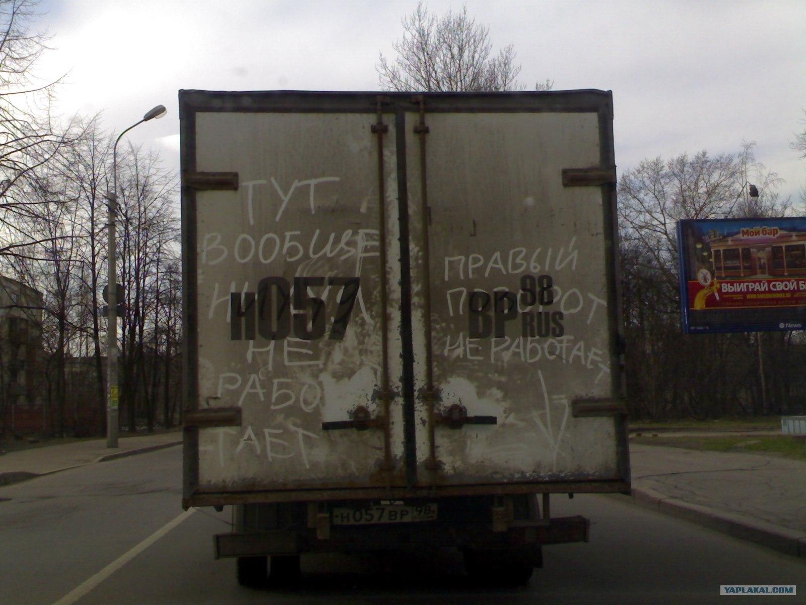 Прикольные надписи на машинах 7 фотография