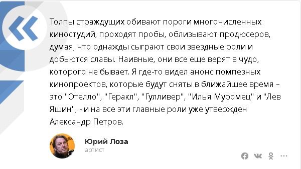 Юрий Лоза  о популярности актера Александра Петрова