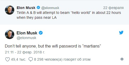 Илон Маск сообщил пароль от космического Интернета всем желающим (в России работать не будет)