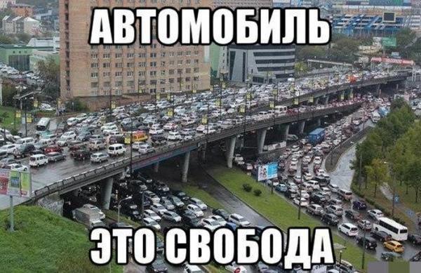 Автомобиль - это свобода