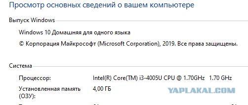 Оцените ноутбук на i3 в Новосибирске