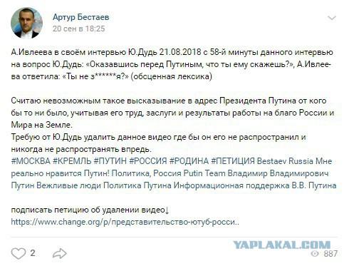 Против Дудя и Ивлеевой подали иск о защите чести и достоинства на 100 миллионов рублей