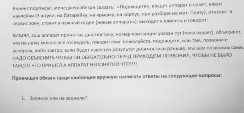 Приемщик Сервисного Центра Должностная Инструкция - фото 2
