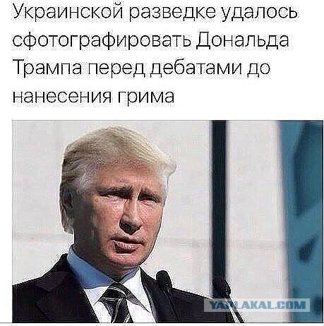 Трамп - наш президент?