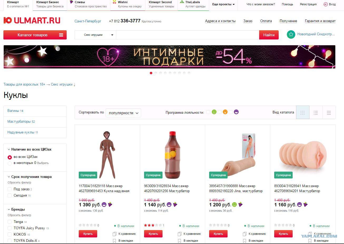 Как рекламировать интим магазин в google chrome постоянно выскакивает реклама в браузере