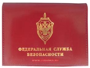 В Москве из автомобиля сотрудника ФСБ украли сумку с документами и пропуском