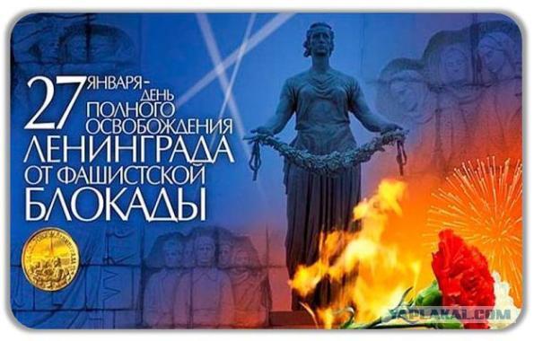 День полного освобождения города Героя Ленинграда
