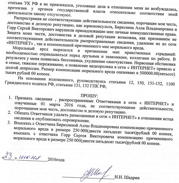 В городе Бийске за правду судят медсестер
