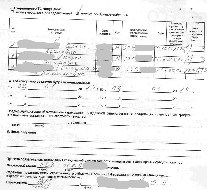 Образец Заявление На Восстановление Кбм В Росгосстрах - фото 5