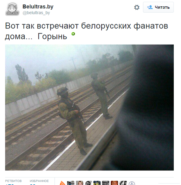 Вот так встречают белорусских националистов
