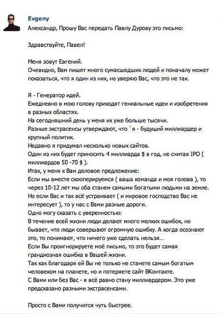 Евгений - Генератор идей