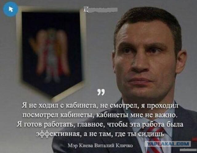 В Киеве объявлена война Кличко