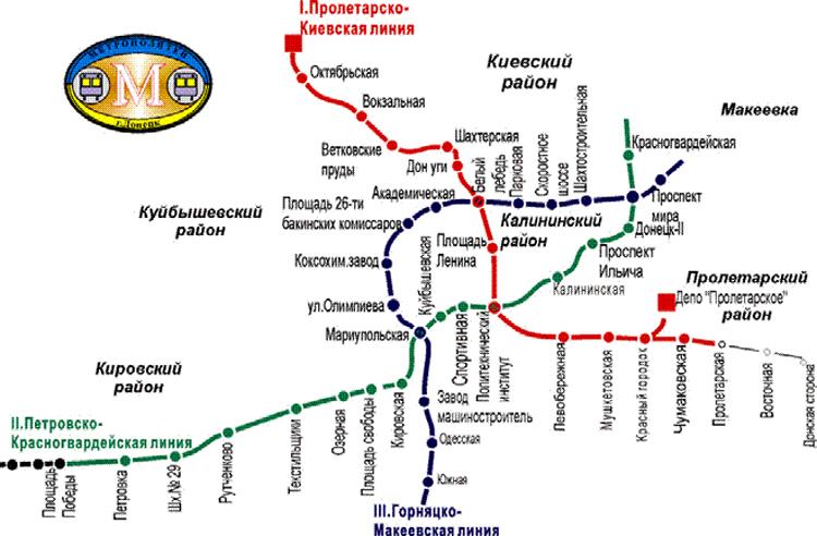 Метро Донецка. Готовых станций