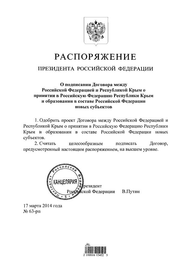 Вопрос о вхождении Крыма в состав РФ решен