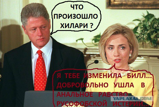 Конгресс США обвинил Хиллари Клинтон в госизмене