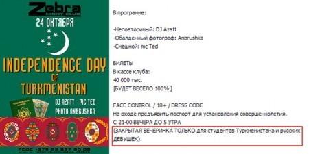 Закрытая вечеринка для студентов из Туркменистана