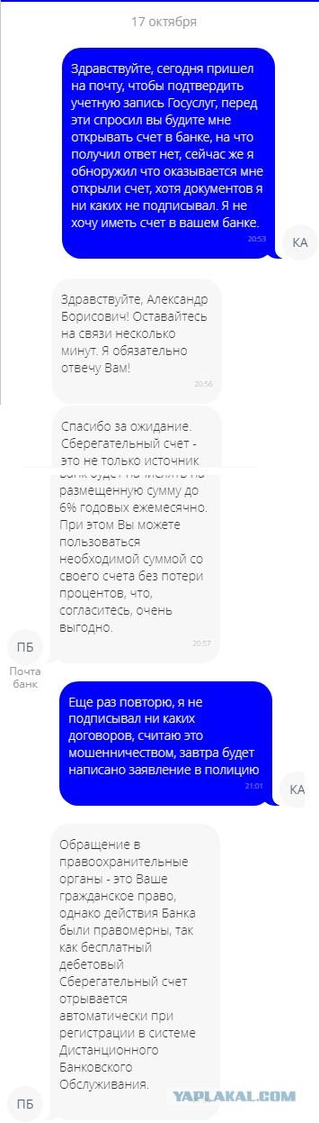 """""""Почта Банк - Госуслуги"""" зашкалившая наглость"""