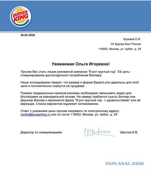 Burger King предложил Ольге Бузовой стать лицом кампании «В рот круглый год»