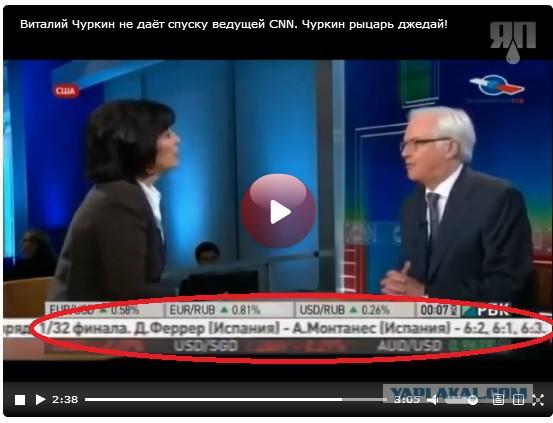 Виталий Чуркин не даёт спуску ведущей CNN