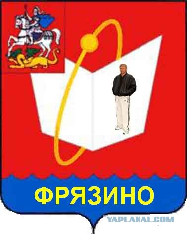 герб фрязино