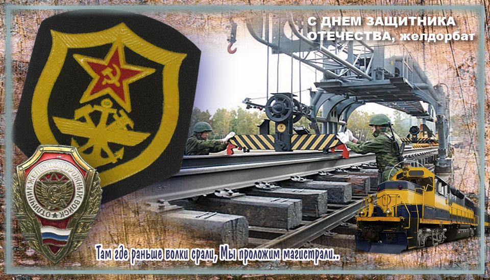 С днём железнодорожных войск открытки 39