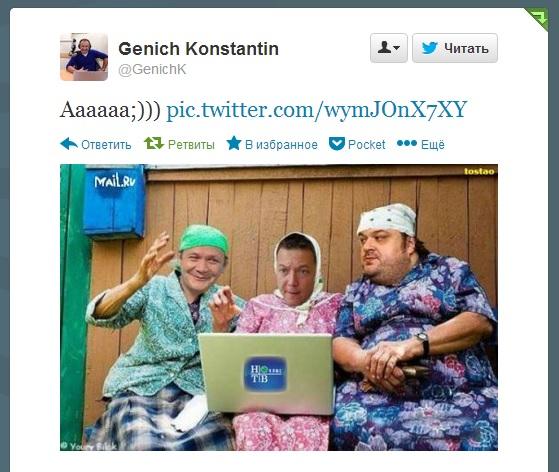 Константина твиттер генича