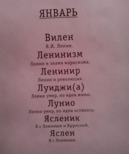 Коммунистический именной календарь