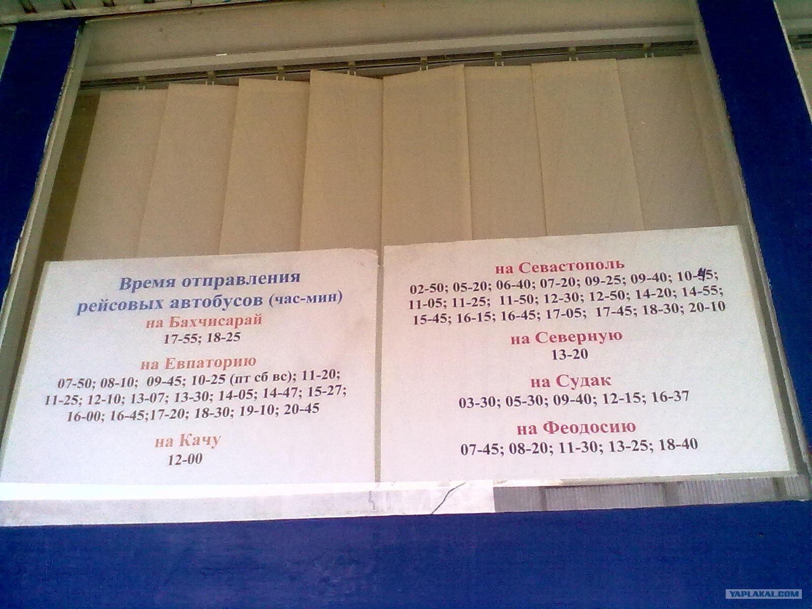 Расписание движения автобусов Симферополь Ялта