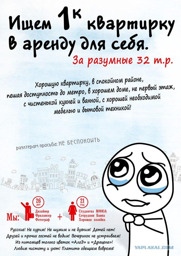 Сниму 1 комн. Москва. 32 тыр