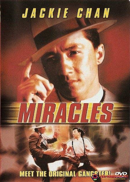 Чудеса (1989) смотреть онлайн в хорошем качестве 720