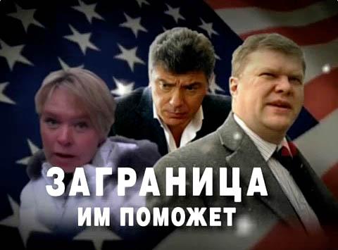 Заграница поможет российской 5-й колонне?