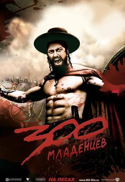 Фотожаба 300 спартанцев
